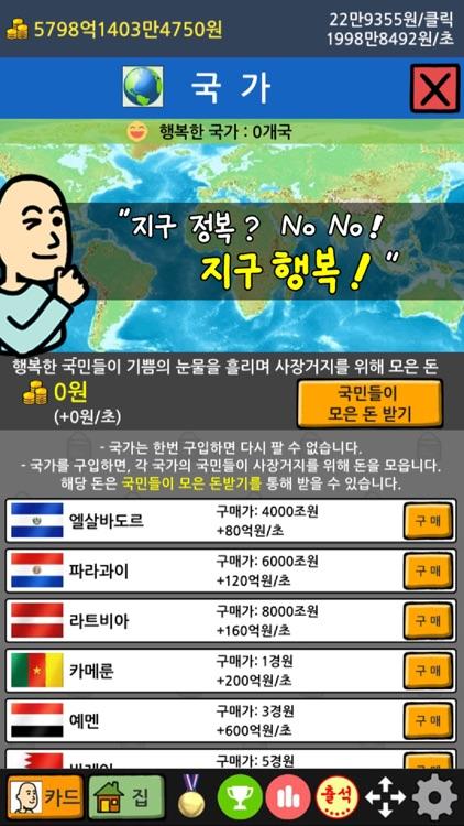 거지키우기 2 한푼마을 screenshot-5