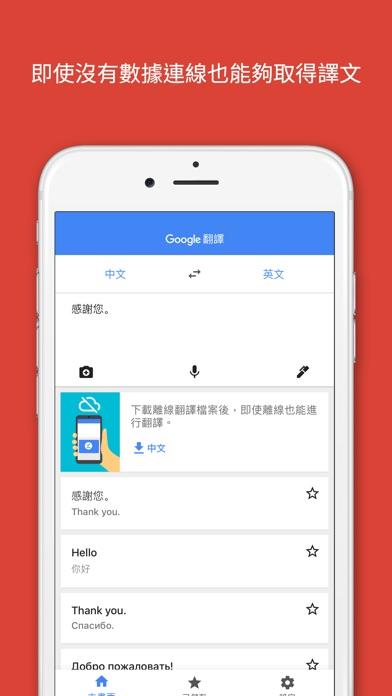 Screenshot for Google 翻譯 in Taiwan App Store