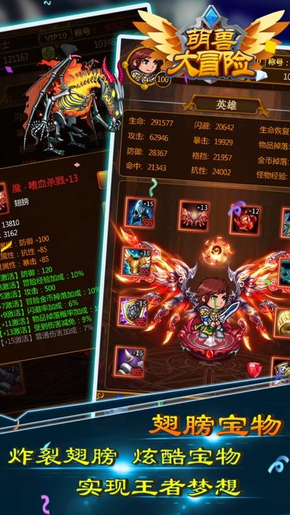 萌兽大冒险单机RPG-经典角色扮演放置类冒险游戏 screenshot-4