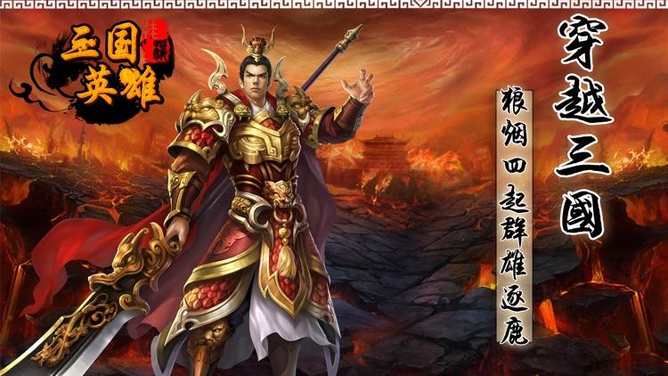 三国挂机英雄传:三国放置类名将挂机游戏 screenshot-0