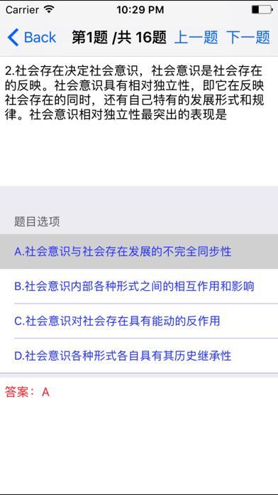 考研政治大全 2018最新版 screenshot two
