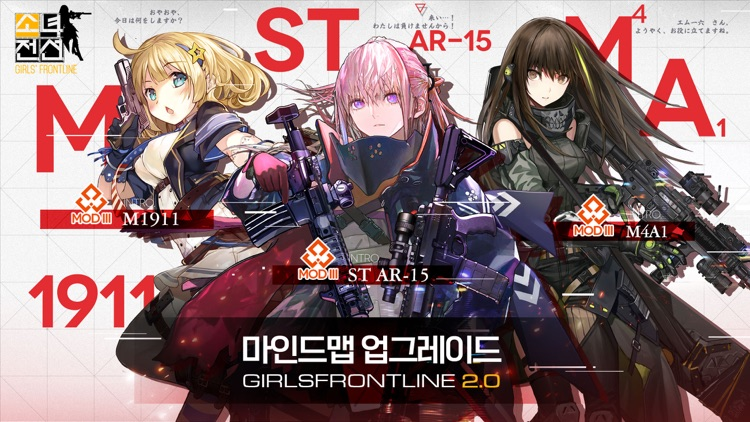 소녀전선 Girls' Frontline