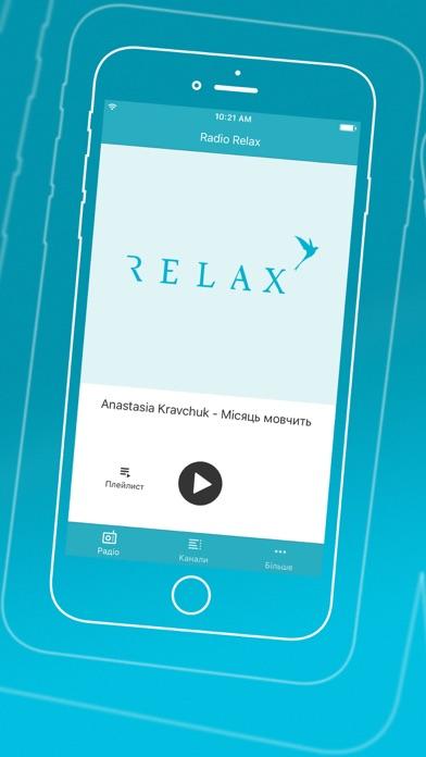 Radio Relax Скриншоты4
