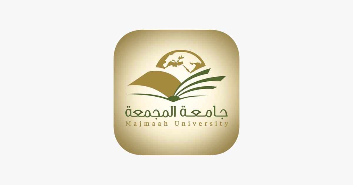 تعليم الالكتروني جامعة مجمعة On The App Store