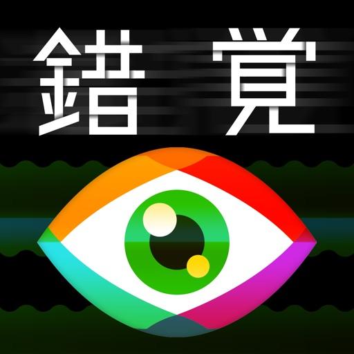 あなたの脳がだまされる!? 錯覚/錯視 ㊙不思議画像