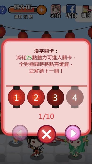 日語漢字猜一猜-吉原花巷-屏幕截圖2