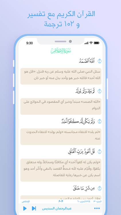 صلاتي الاذان قرآن) اذان) azan screenshot-6