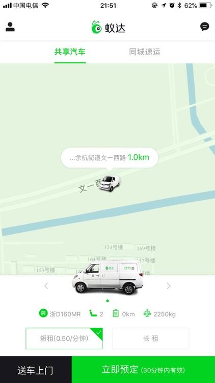 蚁达用车-共享用车服务平台 screenshot-3