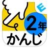 小学2年生かんじ:ゆびドリル(書き順判定対応漢字学習アプリ) - iPadアプリ