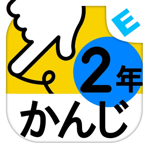 小学2年生かんじ:ゆびドリル(書き順判定対応漢字学習アプリ)