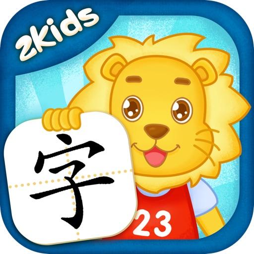 2Kids学汉字(新)- 幼儿识字的好帮手