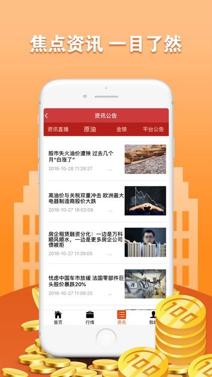 中资远期 screenshot-3