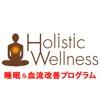睡眠&血流改善プログラム!健康通販のホリスティックウェルネス