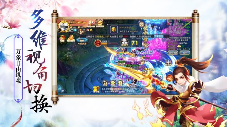 凌霄仙尊-热门仙侠修仙3D手游 screenshot-3