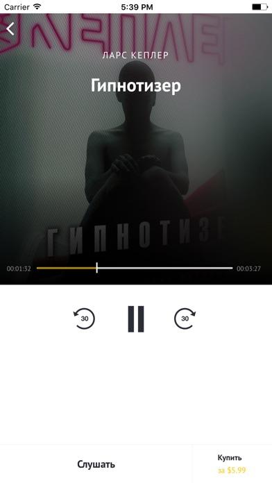 Аудиокниги хиты: детективы Скриншоты6