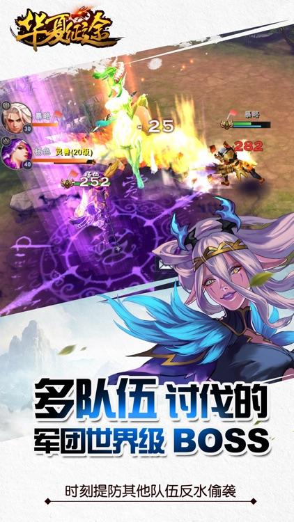 华夏征途 screenshot-1