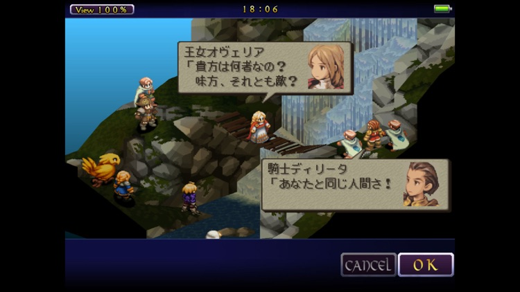 FINAL FANTASY TACTICS 獅子戦争 screenshot-1