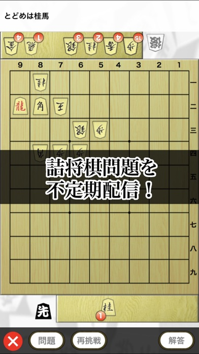 将棋盤 Plus screenshot1