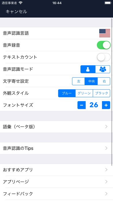 音声をテキストに変換する - Speechy screenshot1