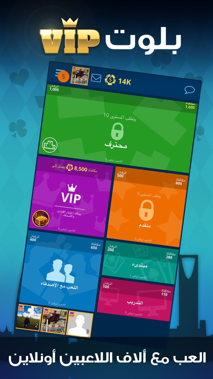 VIP بلوت Screenshot