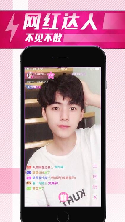 暧昧直播-深夜真人直播秀场tv screenshot-3