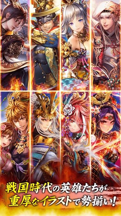 戦国炎舞 -KIZNA- 【人気の本格戦国RPG】スクリーンショット