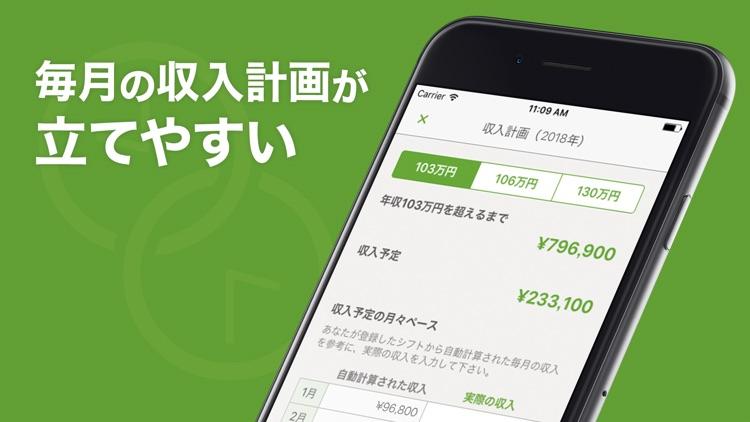 シフトボード:シフト管理と給料計算が便利なバイト・アプリ screenshot-4
