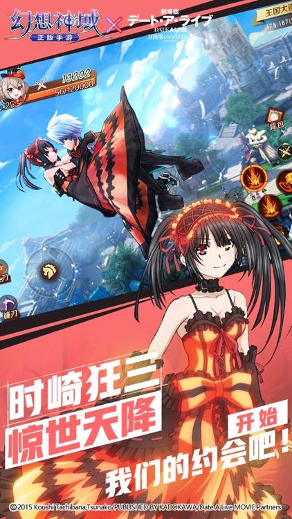 幻想神域 screenshot-0
