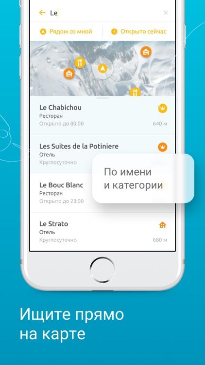 SkiAR: Ski Tracks, Sochi Ski screenshot-3