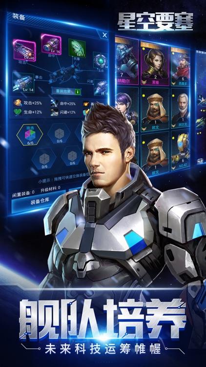 星空要塞-策略星战玩转星际争霸 screenshot-3