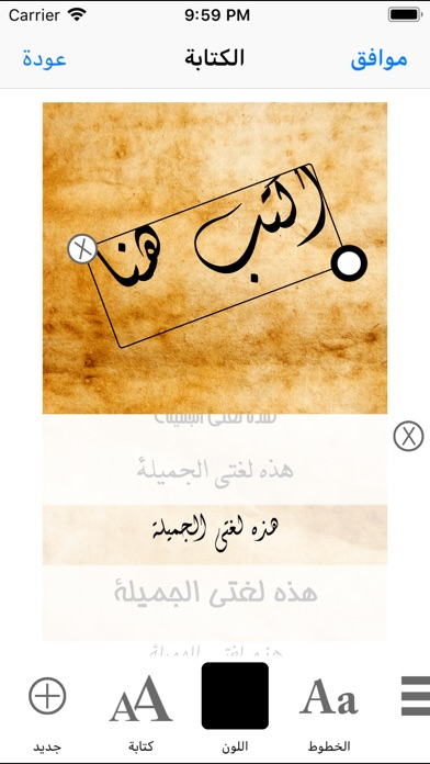 بخط عربي screenshot 2