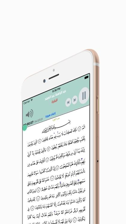عبد الباسط عبد الصمد بدون نت screenshot-3