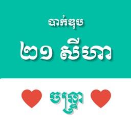 Khmer Bac II