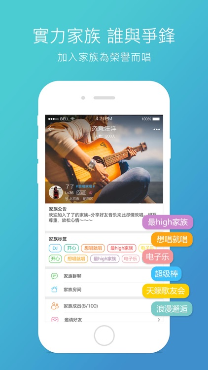 天籟K歌 screenshot-4