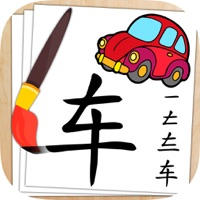 Codes for Chinese calligraphy & color Hack