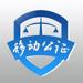 移动公证(通话录音)—专业电话录音手机取证软件
