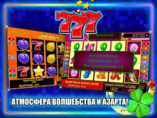 Игровые автоматы - Казино 777 Скриншоты7