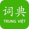 Từ điển Trung Việt, Việt Trung