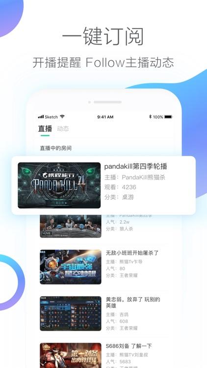 熊猫直播-热门电竞比赛游戏直播平台 screenshot-4
