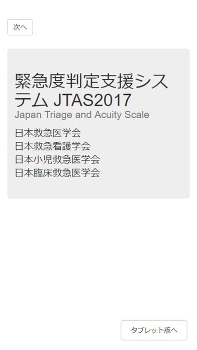 緊急度判定支援システム JTAS2017 ScreenShot0