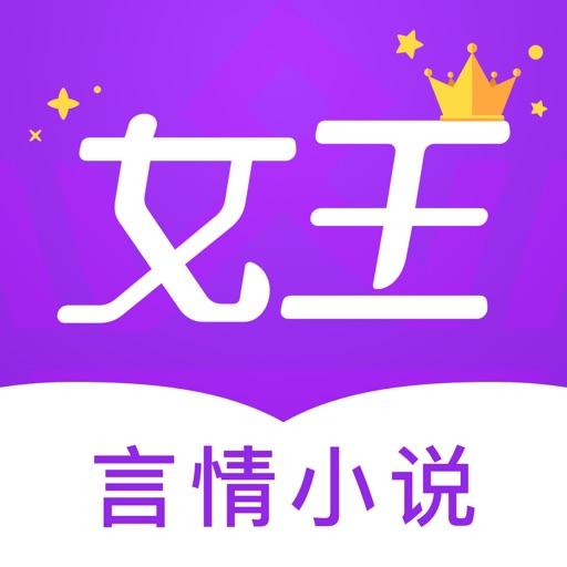 女王小说-言情宫斗连载小说大全