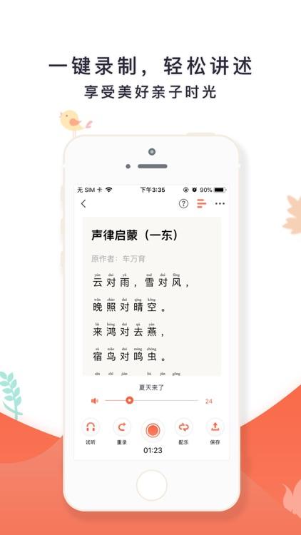 艾儿嘟嘟-睡前讲故事听童话故事大全 screenshot-3