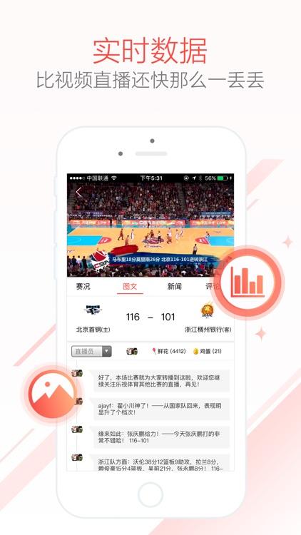 乐视体育-看英超×NBA×电竞最新资讯
