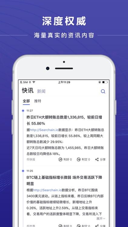 币看-BitKan区块链比特币行情资讯社区 screenshot-4