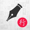 硬笔书法行书练字帖