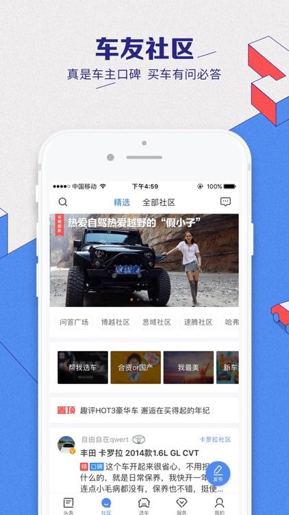 易车-买车报价,专业汽车新闻资讯 screenshot-3