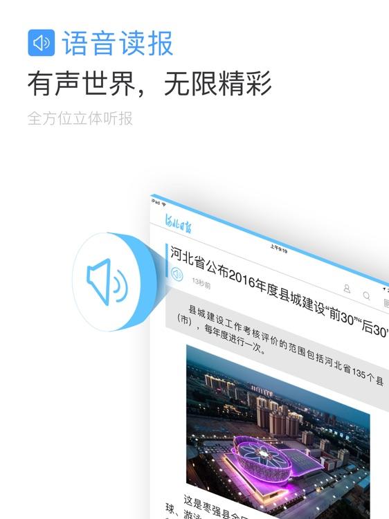 河北日报HD screenshot-4
