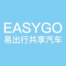 易出行Easygo