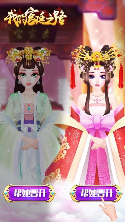 我的宫廷之路-古风女孩游戏 screenshot-3