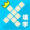 中华填字游戏 - 内地台湾香港知识比拼